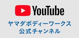 YouTube ヤマダボディーワークス公式チャンネル
