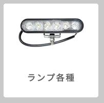 ランプ各種