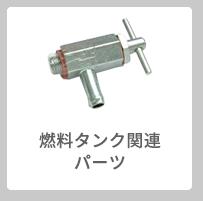 燃料タンク関連パーツ