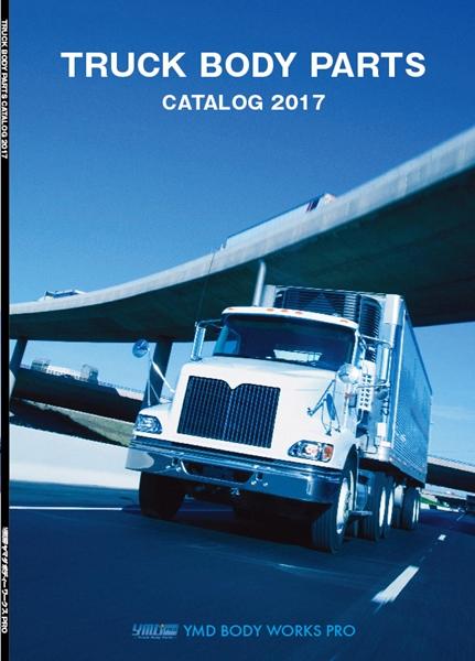 ヤマダボディーワークスPRO カタログ2017の表表紙