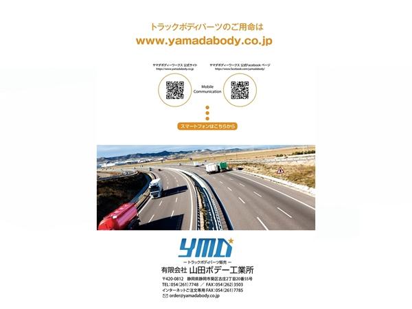 ヤマダボディーワークス カタログ2018 業務用の裏表紙
