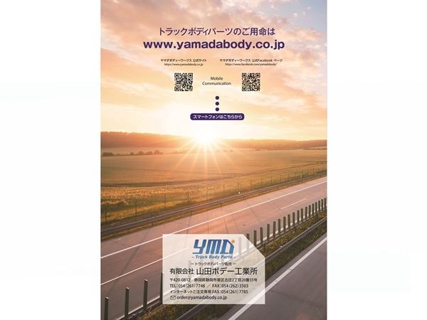 ヤマダボディーワークス カタログ2019の裏表紙