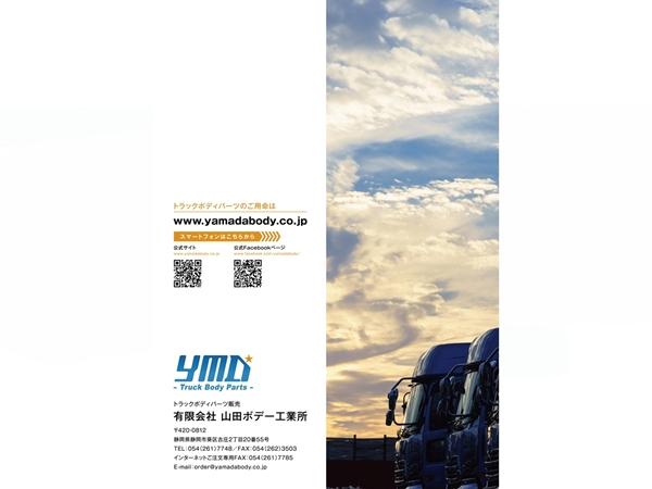 ヤマダボディーワークス カタログ2020 業務用の裏表紙