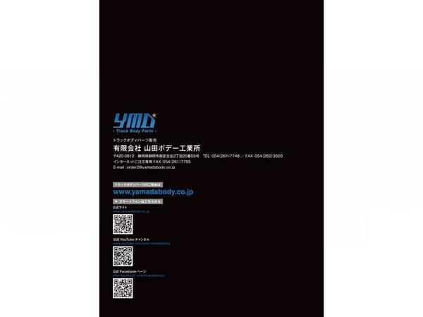 ヤマダボディーワークス カタログ2021の裏表紙