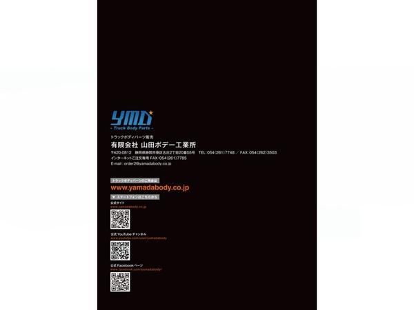ヤマダボディーワークス カタログ2021 業務用の裏表紙