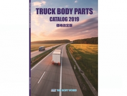 Yamada Bodyworks Catalog 2019 Price Revised Editio...